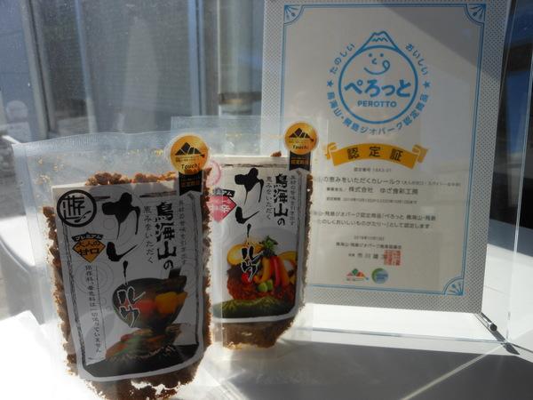 鳥海山・飛島ジオパーク認定商品