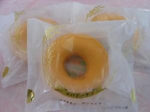 野菜の米粉焼きドーナツ(カボチャ) 5個セット